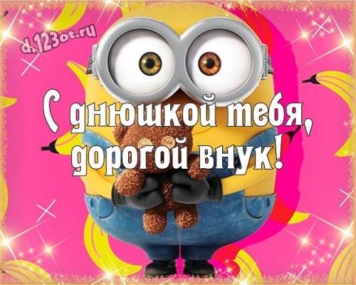 Скачать отменную картинку с днем рождения любимому внуку, моему внучку (стихи и пожелания d.123ot.ru)! Поделиться в вацап!