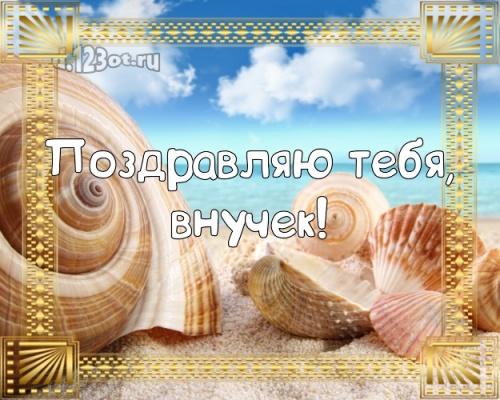 Скачать бесплатно вдохновляющую картинку с днём рождения любимому внуку, для внука (с сайта d.123ot.ru)! Переслать в instagram!