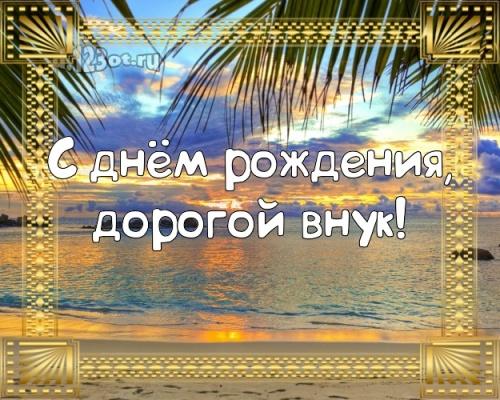 Скачать онлайн жизнедарящую картинку на день рождения лучшему внуку в мире! Проза и стихи d.123ot.ru! Поделиться в whatsApp!
