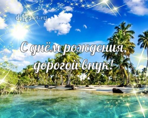 Скачать онлайн изумительную картинку с днём рождения, дорогой внук! Поздравление с сайта d.123ot.ru! Переслать в viber!