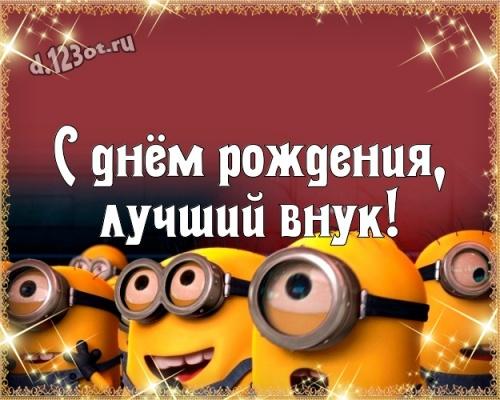 Скачать бесплатно трогательную открытку с днём рождения, дорогой внук! Поздравление с сайта d.123ot.ru! Для инстаграм!