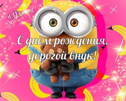 Скачать грациозную картинку на день рождения для супер-внуку, внучку! С сайта d.123ot.ru! Поделиться в вк, одноклассники, вацап!