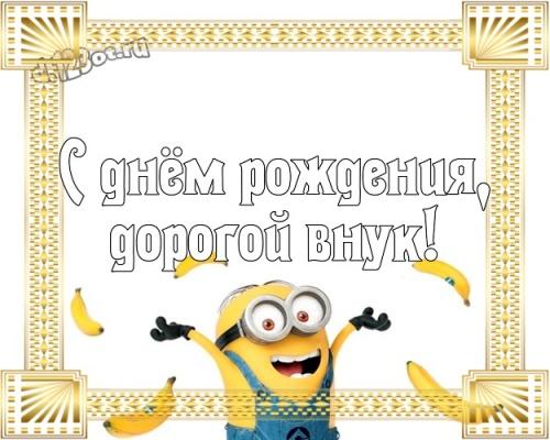 Найти бесценную картинку на день рождения моему классному внуку (поздравление d.123ot.ru)! Переслать в instagram!