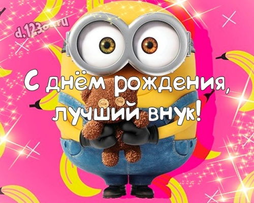 Скачать достойную картинку (поздравление внуку, внучеку) с днём рождения! Оригинал с сайта d.123ot.ru! Поделиться в facebook!