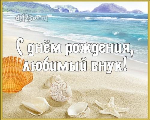 Найти утонченную открытку с днём рождения, мой внук, внечек! Поздравление от d.123ot.ru! Отправить на вацап!