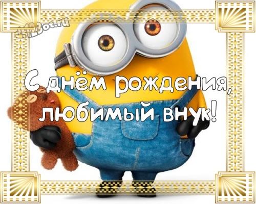 Найти откровенную открытку на день рождения для внука! Проза и стихи d.123ot.ru! Переслать в вайбер!