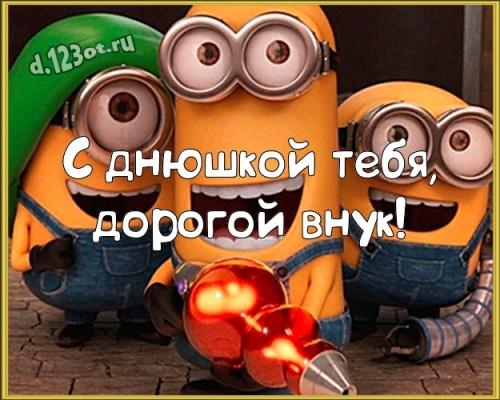 Скачать волнующую картинку на день рождения моему классному внуку (поздравление d.123ot.ru)! Поделиться в вацап!