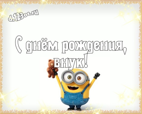 Скачать бесплатно таинственную картинку (поздравление внуку, внучеку) с днём рождения! Оригинал с сайта d.123ot.ru! Переслать в instagram!