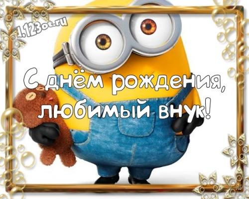 Найти неземную открытку на день рождения для супер-внуку, внучку! С сайта d.123ot.ru! Переслать в вайбер!