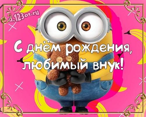 Найти ангельскую картинку на день рождения лучшему внуку в мире! Проза и стихи d.123ot.ru! Отправить на вацап!