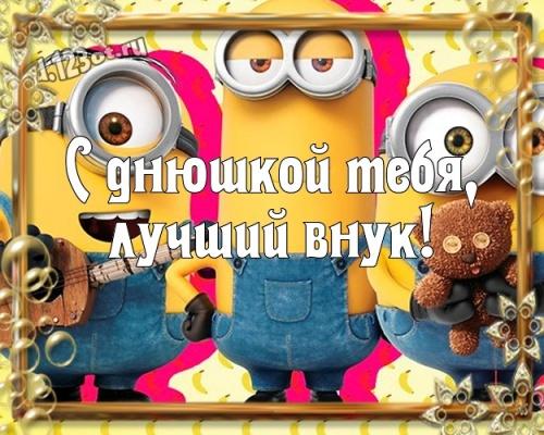 Найти уникальную картинку с днём рождения, дорогой внук! Поздравление с сайта d.123ot.ru! Отправить в instagram!