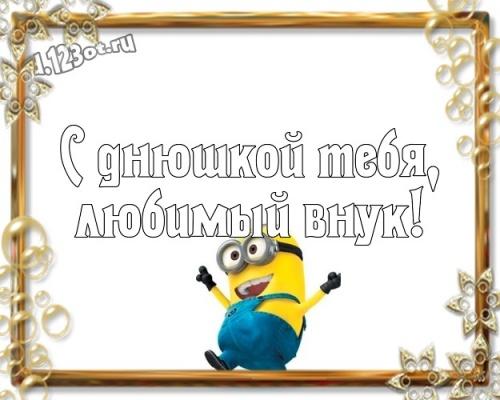 Найти энергичную открытку на день рождения лучшему внуку в мире! Проза и стихи d.123ot.ru! Для инстаграм!