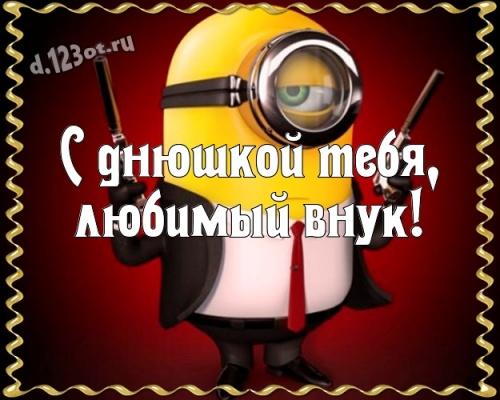 Найти праздничную картинку с днём рождения, мой внук, внечек! Поздравление от d.123ot.ru! Для инстаграма!