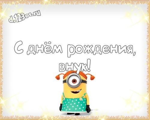 Найти шикарную открытку на день рождения для супер-внуку, внучку! С сайта d.123ot.ru! Отправить в вк, facebook!