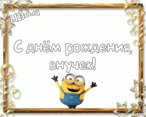 С днём рождения внуку с сайта d.123ot.ru