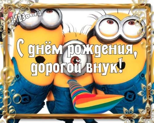 Скачать онлайн загадочную картинку на день рождения моему классному внуку (поздравление d.123ot.ru)! Поделиться в pinterest!