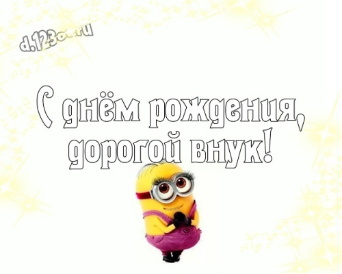 Скачать статную картинку на день рождения для внука! Проза и стихи d.123ot.ru! Переслать в вайбер!