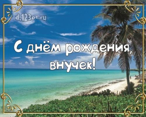 Найти загадочную картинку с днем рождения любимому внуку, моему внучку (стихи и пожелания d.123ot.ru)! Поделиться в вацап!