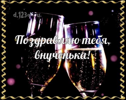 Скачать необычайную картинку с днём рождения, супер-внучке, внучка моя! Поздравление от d.123ot.ru! Переслать в instagram!
