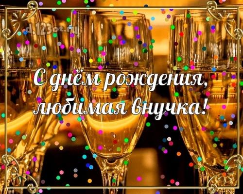 Скачать онлайн эффектную открытку на день рождения для любимой внучке, внученьке родной! С сайта d.123ot.ru! Поделиться в facebook!