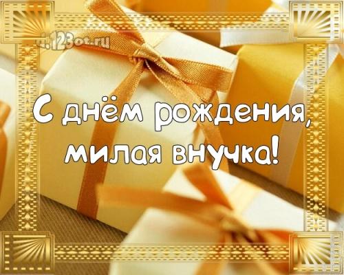 Скачать исключительную открытку на день рождения внучке, любимой внученьке! Проза и стихи d.123ot.ru! Переслать в viber!
