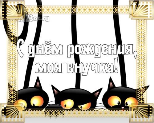 Скачать бесплатно эффектную картинку (поздравление внучке) с днём рождения! Оригинал с d.123ot.ru! Отправить на вацап!