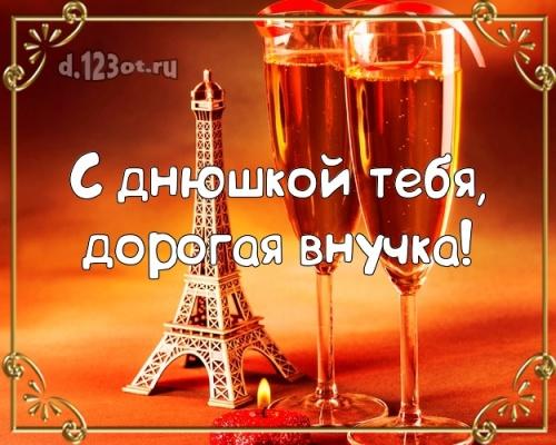 Скачать неповторимую картинку на день рождения для внучки! Проза и стихи d.123ot.ru! Поделиться в вк, одноклассники, вацап!