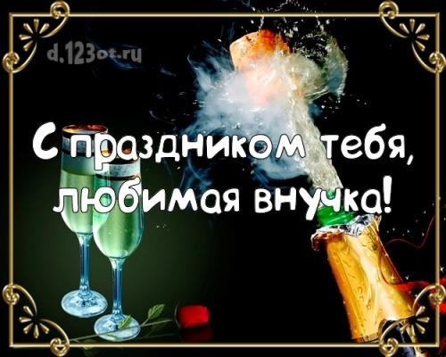 Скачать онлайн дивную открытку на день рождения внучке, любимой внученьке! Проза и стихи d.123ot.ru! Для инстаграм!