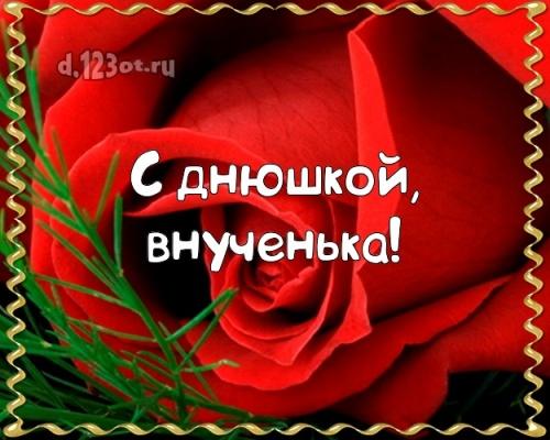 Скачать обаятельную открытку (поздравление внучке) с днём рождения! Оригинал с d.123ot.ru! Для вк, ватсап, одноклассники!