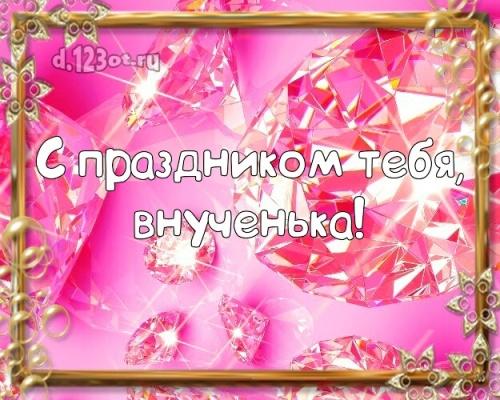 Скачать онлайн восторженную открытку на день рождения внучке, любимой внученьке! Проза и стихи d.123ot.ru! Поделиться в вацап!