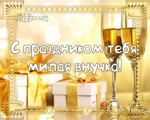 Скачать бесплатно креативную открытку с днём рождения, милая внучка, внученька! Поздравление с сайта d.123ot.ru! Поделиться в facebook!