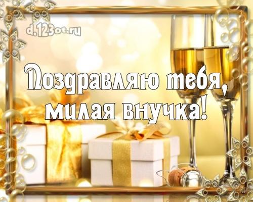 Найти гениальную картинку с днём рождения внучке, внученьке (с сайта d.123ot.ru)! Отправить в instagram!