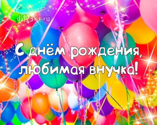С днём рождения внучке с сайта d.123ot.ru