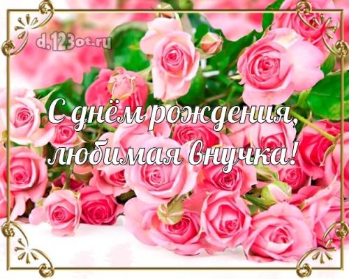 Найти шикарную открытку с днем рождения моей прекрасной внучке (стихи и пожелания d.123ot.ru)! Переслать в instagram!