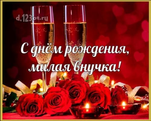 Скачать онлайн желанную картинку с днём рождения внучке, внученьке (с сайта d.123ot.ru)! Переслать в пинтерест!
