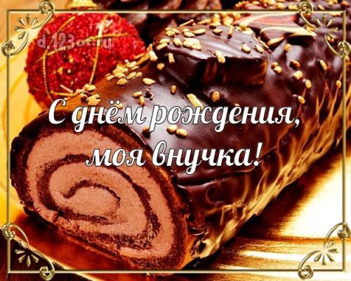 Скачать блестящую картинку с днём рождения, супер-внучке, внучка моя! Поздравление от d.123ot.ru! Переслать в viber!