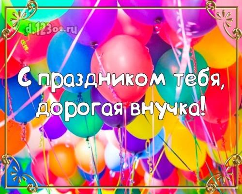 Найти первоклассную картинку с днём рождения, милая внучка, внученька! Поздравление с сайта d.123ot.ru! Переслать на ватсап!