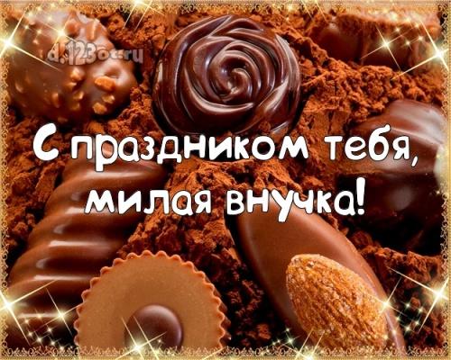 Найти блестящую открытку с днём рождения, супер-внучке, внучка моя! Поздравление от d.123ot.ru! Поделиться в pinterest!
