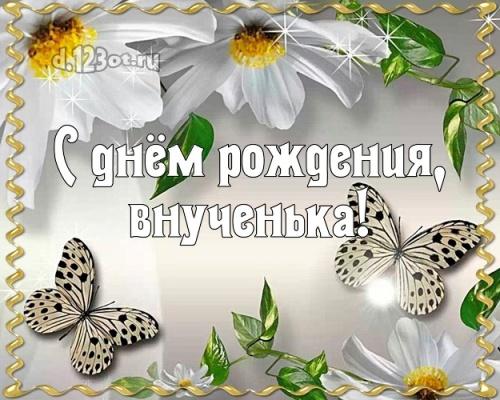 Скачать золотую картинку на день рождения для внучки! Проза и стихи d.123ot.ru! Переслать в вайбер!