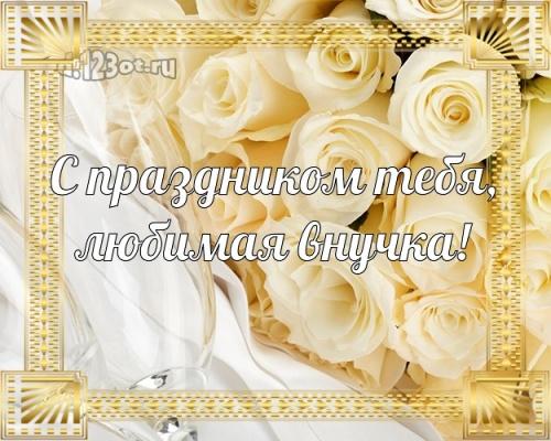 Скачать онлайн безупречную открытку с днём рождения внучке, внученьке (с сайта d.123ot.ru)! Для инстаграм!