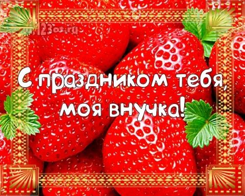 Скачать онлайн аккуратную открытку с днём рождения, милая внучка, внученька! Поздравление с сайта d.123ot.ru! Переслать в пинтерест!