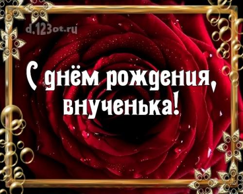 Скачать желанную картинку на день рождения лучшей внучке в мире (поздравление d.123ot.ru)! Поделиться в whatsApp!