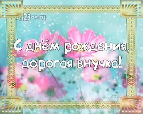Найти рождественскую картинку с днём рождения, супер-внучке, внучка моя! Поздравление от d.123ot.ru! Поделиться в facebook!