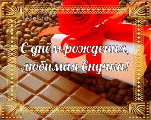 Скачать онлайн классную открытку (поздравление внучке) с днём рождения! Оригинал с d.123ot.ru! Переслать в telegram!