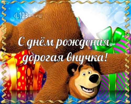 Скачать онлайн манящую открытку на день рождения лучшей внучке в мире (поздравление d.123ot.ru)! Переслать в viber!