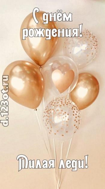 Скачать онлайн замечательнейшую открытку на день рождения для красивой женщины! С сайта d.123ot.ru! Для инстаграма!
