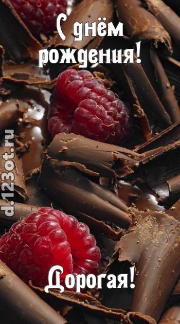 Скачать онлайн классную открытку на день рождения для красивой женщины! С сайта d.123ot.ru! Отправить на вацап!
