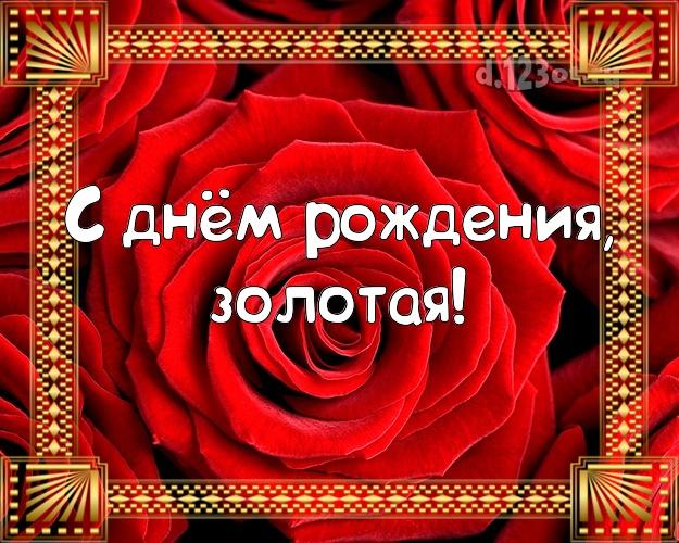 С днём рождения женщине с сайта d.123ot.ru