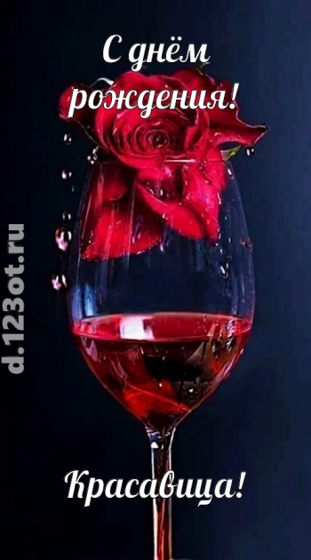 Найти актуальную открытку с днём рождения, леди, женщина! Поздравление от d.123ot.ru! Поделиться в pinterest!