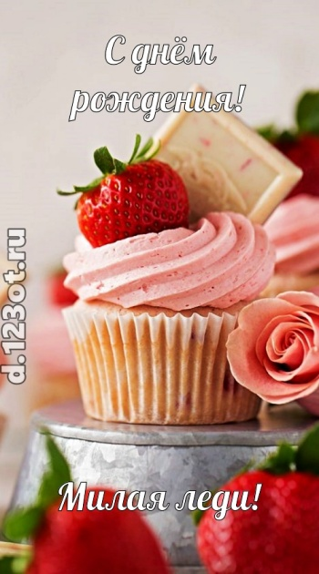 Скачать бесплатно таинственную картинку с днём рождения, милая женщина! Поздравление с сайта d.123ot.ru! Переслать в пинтерест!